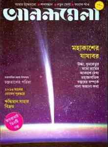 Anandamela Magazine 20 October 2016