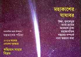 Anandamela Magazine 20 October 2016