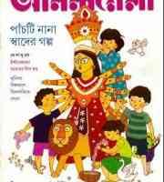Anandamela Magazine 5 October 2016