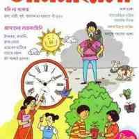 Anandamela Magazine Pdf 5 August 2016