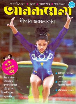 Anandamela Magazine Pdf 20 August 2016