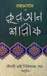 Bangla Quran Shareef pdf