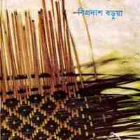 Bangla Premer Golpo, bangla pdf download, 18+ boi, bangla adult book