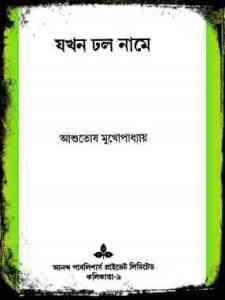 Jokhon Dhol Name