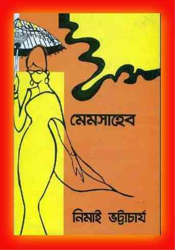 Memsaheb by Nimai Bhattacharya - Bangla novel pdf - মেমসাহেব - নিমাই ভট্টাচার্য