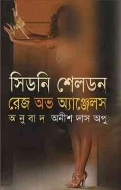Rage of Angels Bangla Pdf - Sidney Sheldon - রেজ অভ অ্যাঞ্জেলস - সিডনি শেলডন -