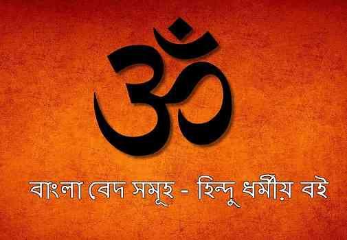 All Ved Sanhita in bengali pdf - Hindu Religion Books - বাংলা বেদ সমূহ - হিন্দু ধর্মীয় বই