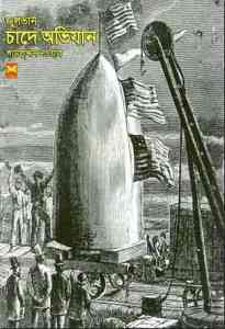 Chaade Ovijan By Jules Verne