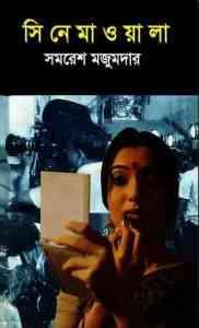 Cinema Wala by Samaresh Majumdar