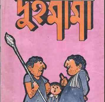 Dui Mama by Sanjib Chattopadhyay - দুই মামা - সঞ্জীব চট্ট্যোপাধ্যায় - Bengali pdf book