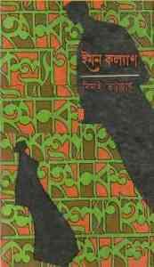 nimai bhattacharya books pdf download