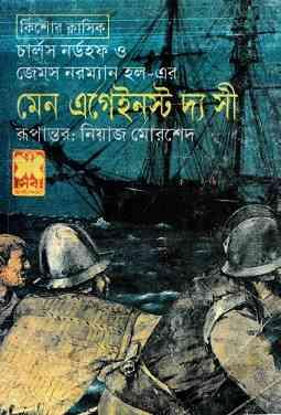 Men Against The Sea - Bangla Onubad Book - মেন এগেইনস্ট দ্য সী - বাংলা অনুবাদ বই