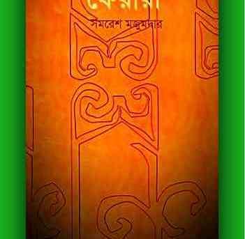 Ferrari by Samaresh Majumdar - ফেরারী - সমরেশ মজুমদার - Bengali Pdf Books