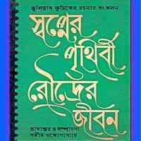 Shopner Prithibi Roudrer Jibon