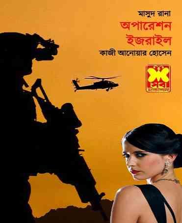 Operation Israel - MASUD RANA - অপারেশন ইসরাইল - মাসুদ রানা - Bangla Golpo Pdf