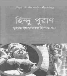 Hindu Puran