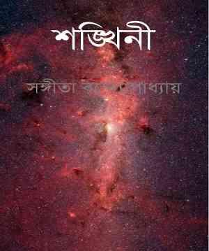 sangeeta bandyopadhyay books free download