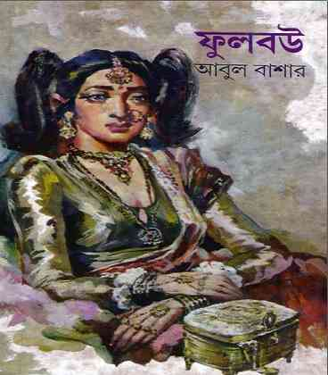 Phulbou by Abul Bashar - Bangla Uponyas