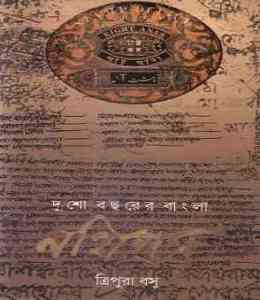 Dusho Bochore Bangla NothiPotro