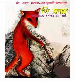 দ্য ফক্স - শেখর সেন গুপ্ত - The fox By D. H. Lawrence