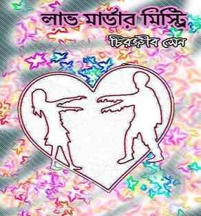 লাভ মার্ডার মিস্ট্রি - চিরঞ্জীব সেন - বড়দের বই - Love Murder Mystery by Chiranjib Sen