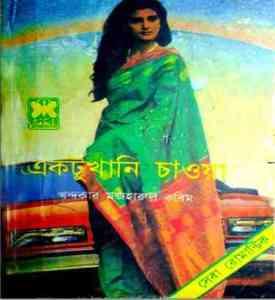 EktuKhani Chawa