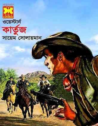 কার্তুজ - সায়েম সোলায়মান - Kartuj By Sayem Solaiman