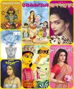 Sharadiya Magazine 1425 Pdf