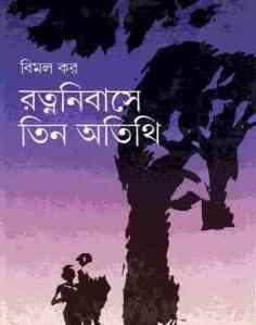 Read more about the article রত্ননিবাসে তিন অথিতি – বিমল কর – Ratnanibase Tin Atithi by Bimal Kar