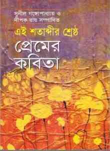 Shotabdir Srestho Premer Kobita