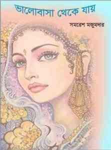 Bhalobasa Theke Jai