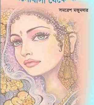 ভালোবাসা থেকে যায় - সমরেশ মজুমদার - Bhalobasa Theke Jai by Samaresh Majumdar - Bengali Books Pdf