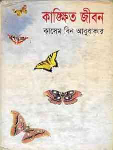 Kankhito Jibon
