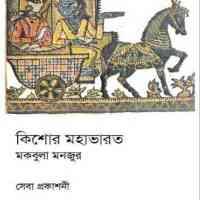 Kishor Mahabharat