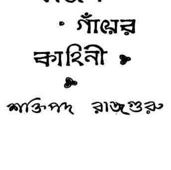 কাজল গাঁয়ের কাহিনী - শক্তিপদ রাজগুরু - Kajal Gayer Kahini by Shaktipada Rajguru - Bangla Ebook