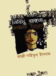 Nishidhha Ongona