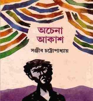 অচেনা আকাশ - সঞ্জীব চট্ট্যোপাধ্যায় - Ochena Akash By Sanjib Chattopadhyay