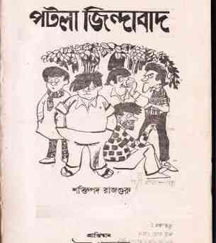 পটলা জিন্দাবাদ - শক্তিপদ রাজগুরু - Potla Jindabad by Shaktipada Rajguru - Bangla Ebook