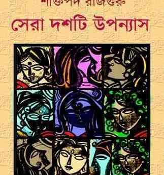 সেরা দশটি উপন্যাস - শক্তিপদ রাজগুরু - Sera Dashti Upanyas by Shaktipada Rajguru