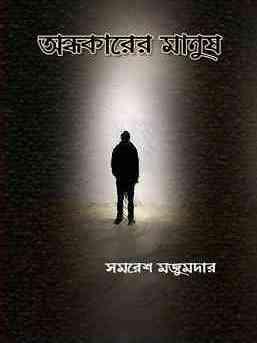Andhakarer Manush by Samaresh Majumdar - অন্ধকারের মানুষ - সমরেশ মজুমদার