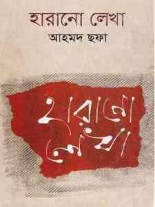 Harano Lekha pdf