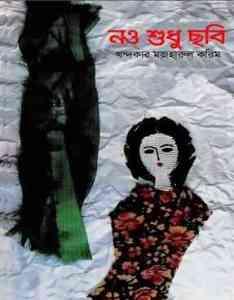 Nao Shudhu Chobi