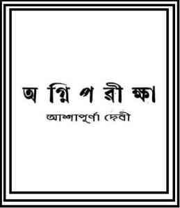 Agni Pariksha By Ashapurna Debi