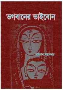 Bhagabaner Bhaibon pdf