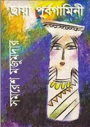 ছায়া পূর্বগামিনী - সমরেশ মজুমদার - Bengali Books Online Free Reading