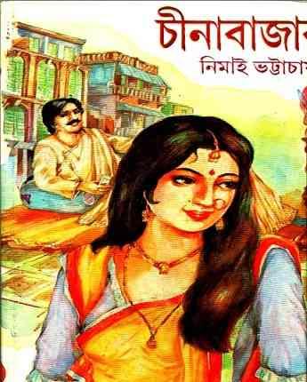 চীনা বাজার - নিমাই ভট্টাচার্য - China Bazar By Nimai Bhattacharya - Bangla Pdf Book