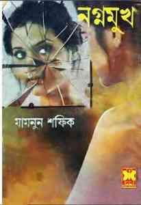Nogno Mukh pdf
