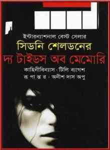 Read more about the article দ্য টাইডস অব মেমোরি – অনীশ দাস অপু – The Tides Of Memory By Sidney Sheldon