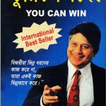 You can win By Shib Khera pdf