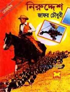 Niruddesh By Zafor Chowdhury